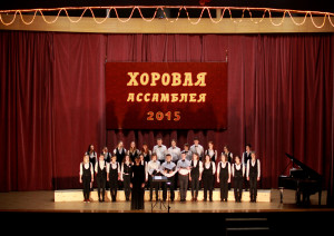 Academic_Choir_Ivan_Fedorov